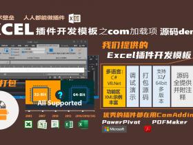 Excel插件开发源码Com-Addin代码指导模板安装脚本C#和VB.net兼容32位和64位以及WPS 功能区源码  全网独家Excel880出品