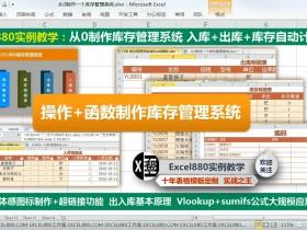 从0制作Excel库存管理系统 入库+出库+库存自动计算 纯函数版出入库 简单方便 易学易用【VIP视频教程】