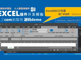 Excel插件开发源码Com-Addin代码指导模板安装脚本C#和VB.net兼容32位和64位 功能区源码  全网独家Excel880出品