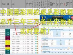 彩网足球彩票胜平负初赔终赔3年比赛历史数据3万条 Excel表可持续更新