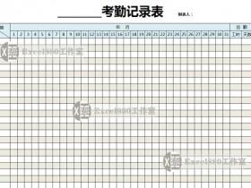 模板免费下载 超简单通用考勤记录表模板WPS通用