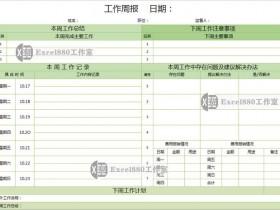 模板免费下载 Excel 工作周报数据分析表模板下载 WPS可用  排版美观简洁