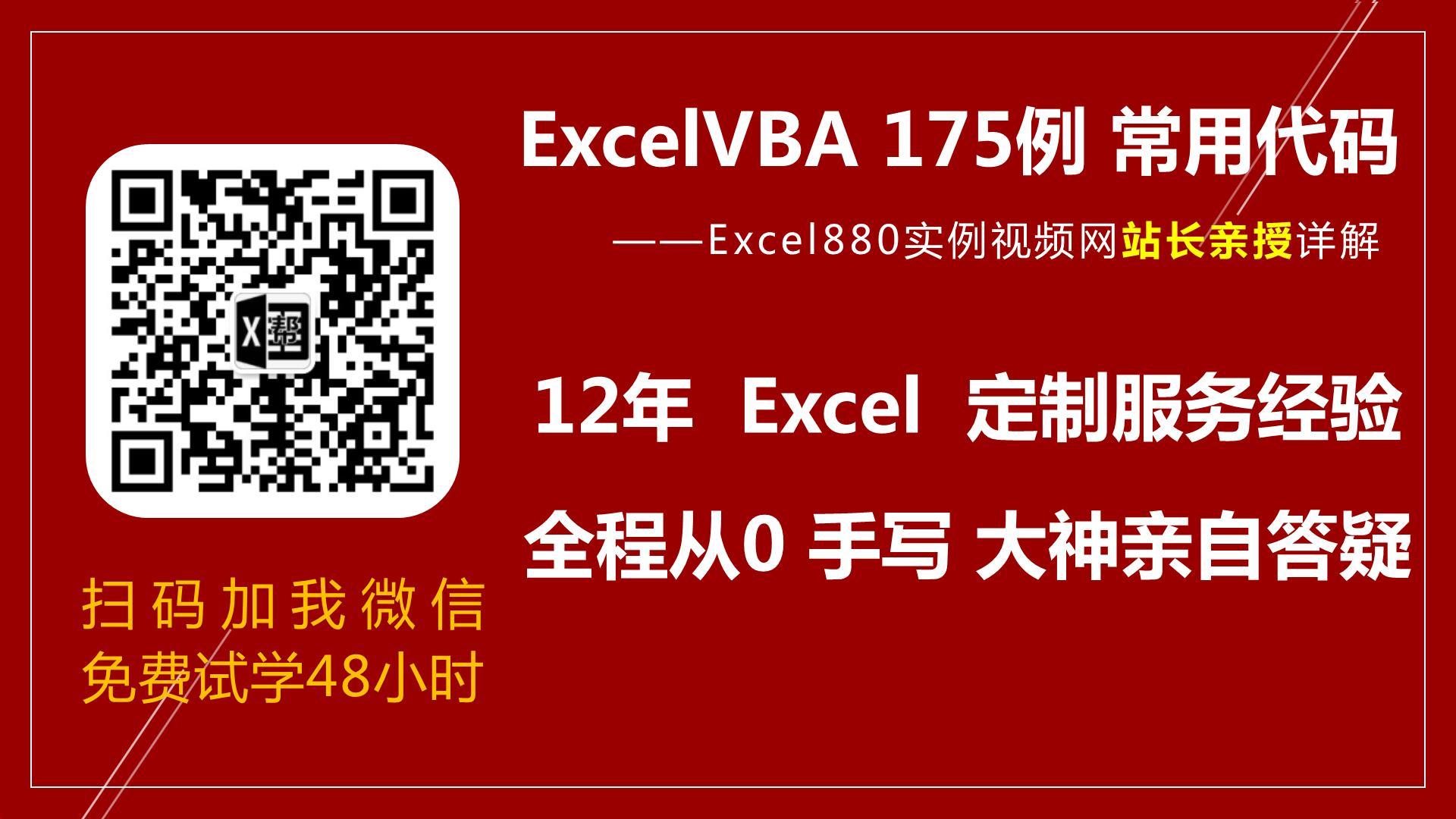 Excel VBA175例实战教学视频 零基础极速入门 有基础快速提高 Excel880站长逐行手写+课后答疑 图文