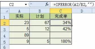 拒绝加班!工作中必会的Excel函数公式