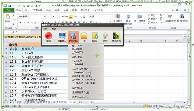 分享非常好用的免费屏幕录像软件Ocam 只有7M大小可录制高清视频
