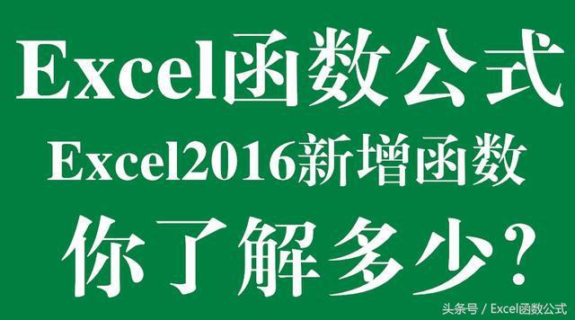 Excel函数公式:Excel2016新增函数,你了解多少?