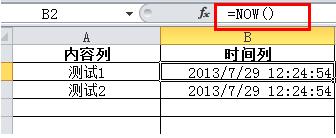 Excel如何自动插入固定的当前系统时间 输入时间后锁定不变 图文