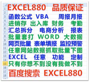 Excel vba 函数 定制服务
