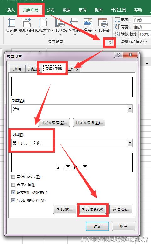 工作职场中必备的8个Excel打印技巧,建议收藏!