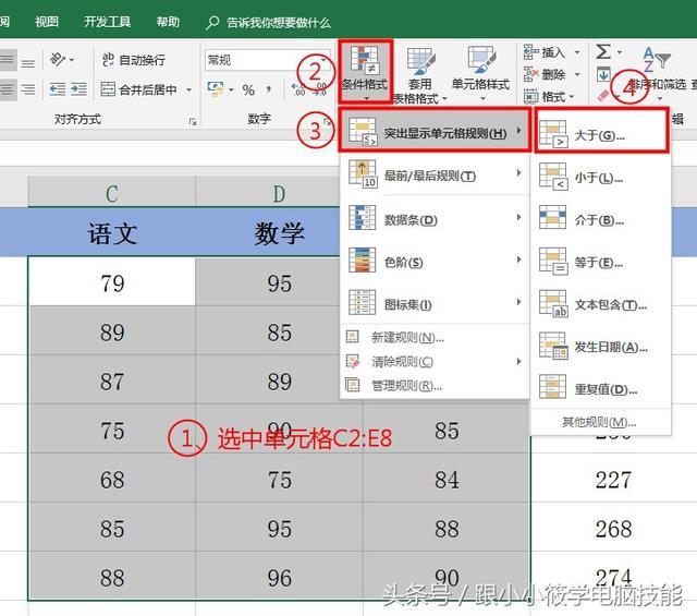 Excel 条件格式到底有多强大?你绝对没想到还可以这么使用!