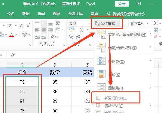 Excel 条件格式到底有多强大?你绝对没想到还可以这么使用! 图文