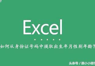 「Excel技巧」你会从身份证号中提取性别年龄吗?不会我教你!图文详解