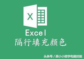 这4种快速给Excel表格隔行填充颜色的方法,真的超简单!  图文