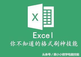 Excel格式刷刷出的神技能,你还以为只是简单的复制格式吗? 图文