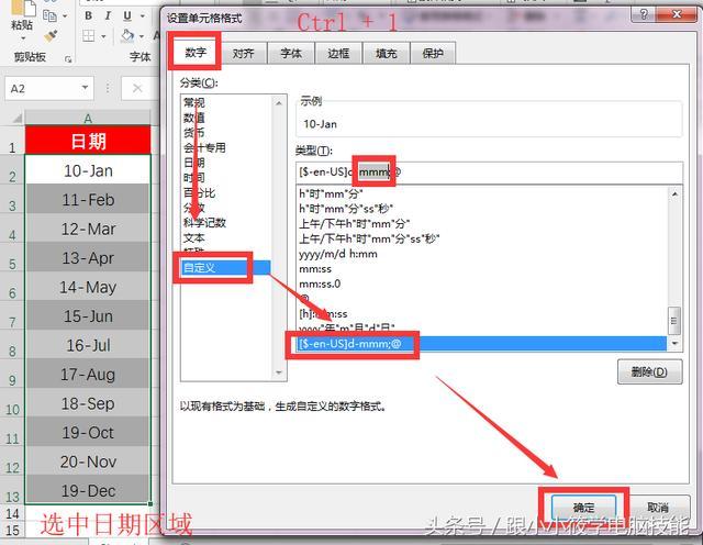 不想让Excel单元格的日期以数字显示,而以英文月显示,你会吗?