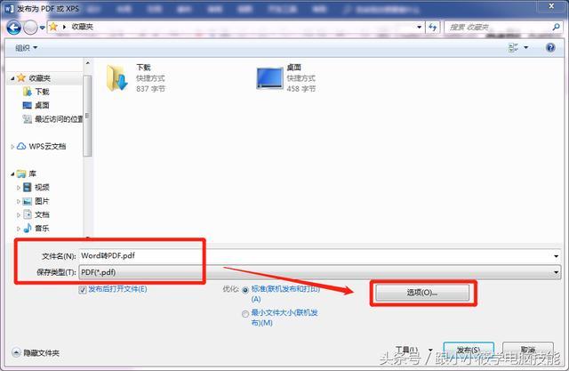 如何将Word文档快速转换为PDF,教你一招最简单的方法!