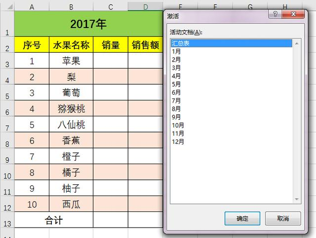 Excel多个工作表相同单元格区域的数据汇总,用这个函数最简单!