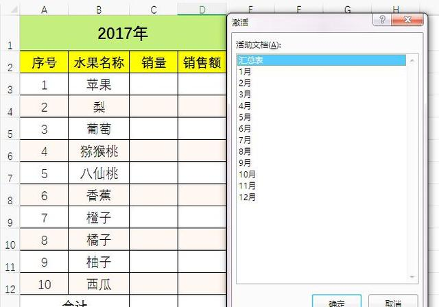 Excel多个工作表相同单元格区域的数据汇总,用这个函数最简单! 图文