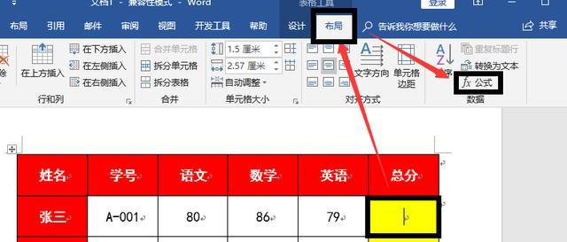 你会用Excel公式求总分平均分,但在Word里面你不一定会!