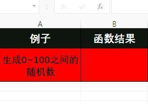 Excel生成随机数并不难,RAND函数和RANDBETWEEN函数随你选! 图文