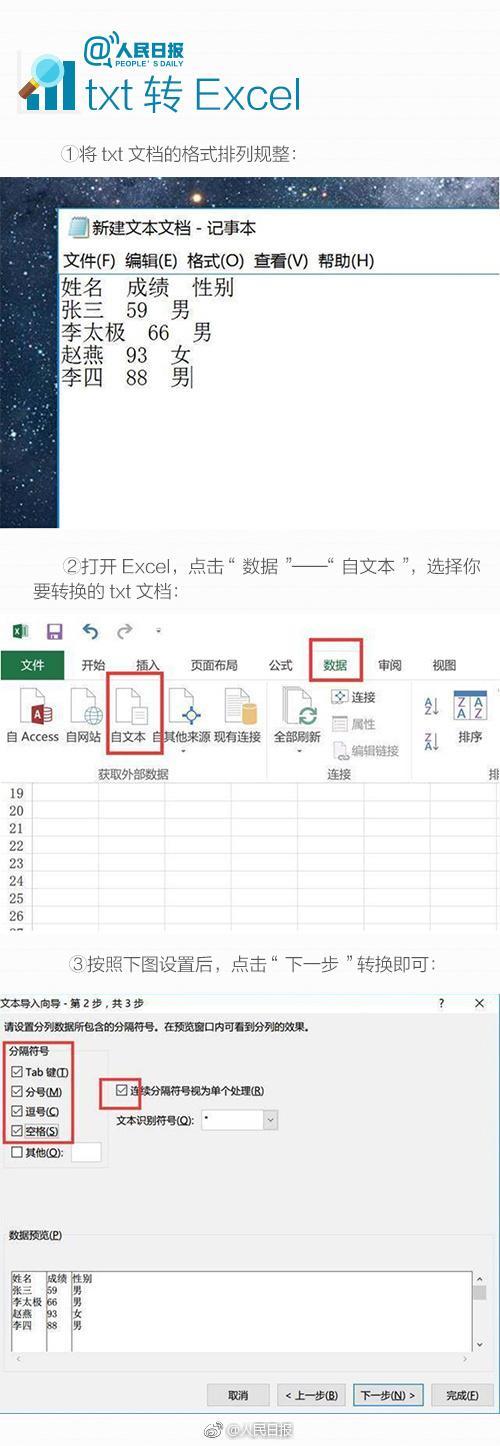 干货收藏!PDF、WORD、PPT、Excel格式转换方法,你都会吗?