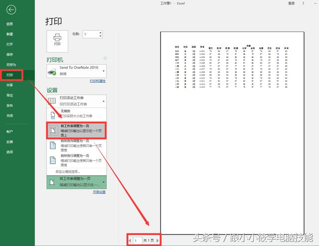 Excel技巧:两页的表格怎样打印成1页?3个方法就是这么简单任性