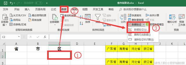 如何在Excel中制作1、2、3级或多级下拉菜单,不会学学这个公式!