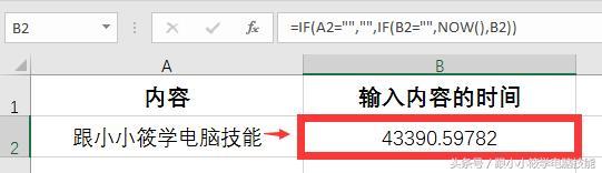 我用一个公式搞定Excel中输入内容的系统时间,你却用了半个钟!