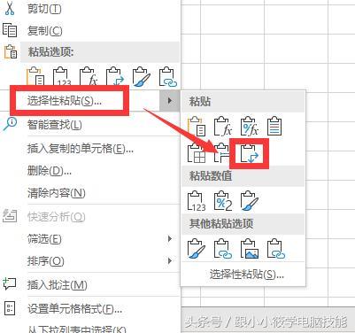 Excel加油站:行列转置有妙招,复制粘贴甩一边!