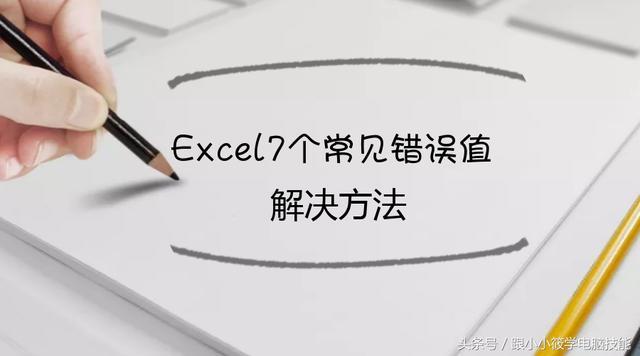 用了6年Excel,这7个最常见的「错误值」总算都被我遇见一次!图文