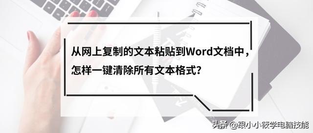 从网上复制的文本粘贴到Word文档中,怎样一键清除所有文本格式?图文