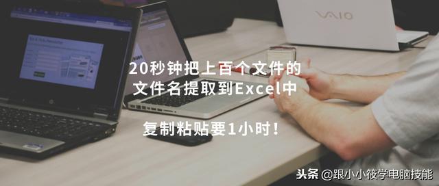 20秒钟把上百个文件的文件名提取到Excel中,要是复制粘贴要1小时! 图文