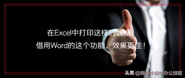 在Excel中打印这样的数据,借用Word的这个功能,效果更佳!图文