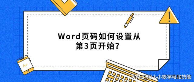 Word页码如何设置从第3页开始?原来还有这么多人不会!图文