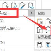Excel加油站:行列转置有妙招,复制粘贴甩一边! 图文