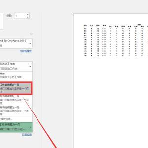 Excel技巧:两页的表格怎样打印成1页?3个方法就是这么简单任性 图文