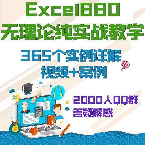 EXCEL880实例教学视频 无理论纯实战 函数操作VBA图表 培训 案例