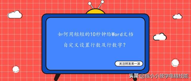 如何用短短的10秒钟给Word文档自定义设置行数及行数字?图文