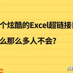 做一个炫酷的Excel超链接目录,为什么那么多人不会? 图文