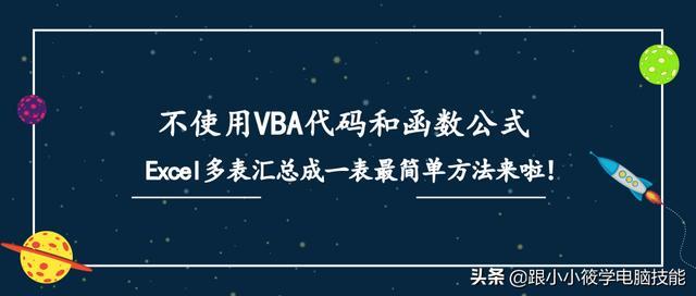 不使用VBA代码和函数公式,Excel多表汇总成一表最简单方法来啦!图文