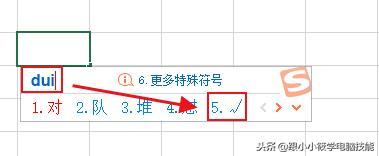 还有那么多人不知道,输入法隐藏着这么多实用的Excel小技巧!
