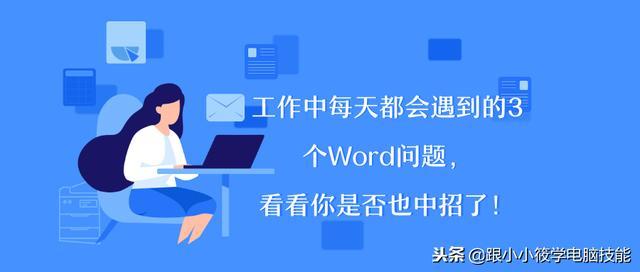 工作中每天都会遇到的3个Word问题,看看你是否也中招了!图文