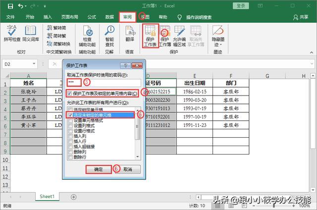 想要防止Excel文件不被任意修改,保护和锁定表格,你不得不学这2个方法!