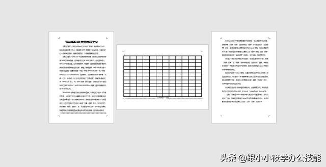 如何在Word纵向页面中添加横向页面,知乎2万人推荐这2个方法!图文