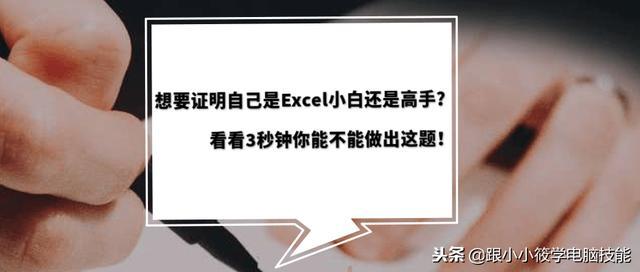 想要证明自己是Excel小白还是高手?看看3秒钟你能不能做出这题!图文