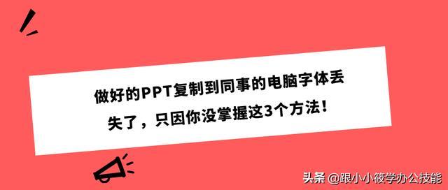 做好的PPT复制到同事的电脑字体丢失了,只因你没掌握这3个方法 图文