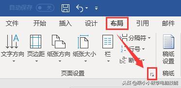如何用短短的10秒钟给Word文档自定义设置行数及行数字?