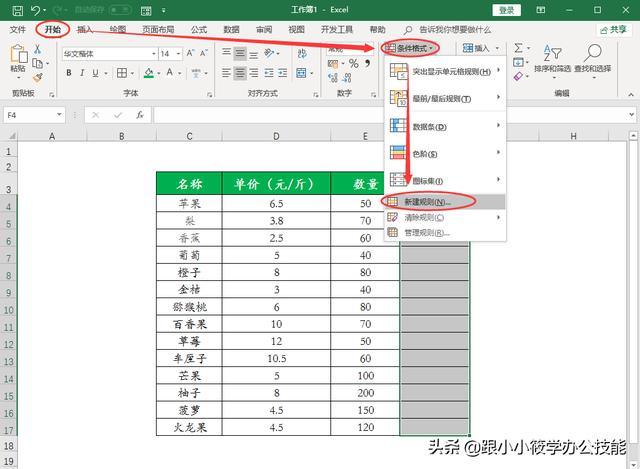 Excel单元格的值计算出错时,怎样让系统提示你?我猜你不会! 图文