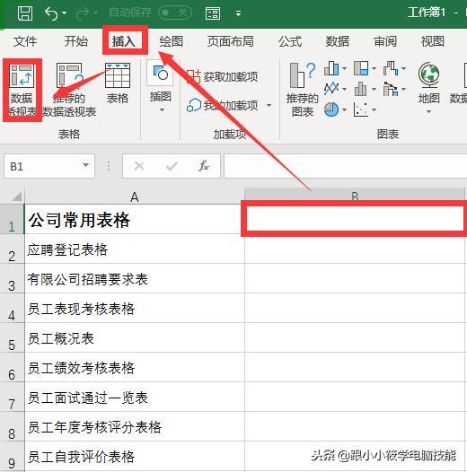 批量把Excel单元格的名字创建工作表,这方法10秒可以创建100个!