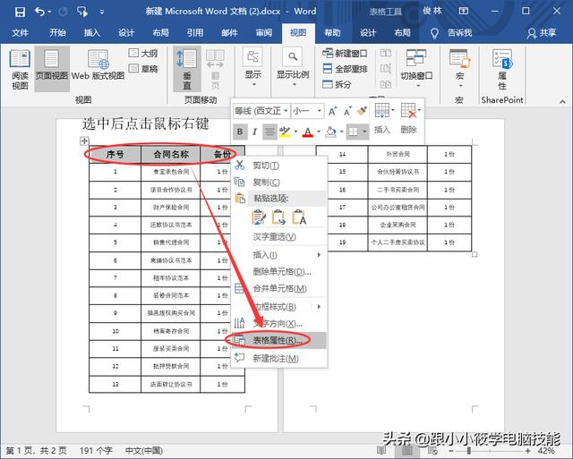 怎样设置Word表格打印时每页都显示表头?不会的看看这篇教程!图文